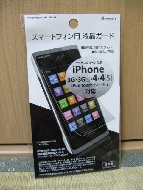 100円ショップ・セリア(Seria)でiPod touch第4世代対応の液晶保護フィルムを購入した
