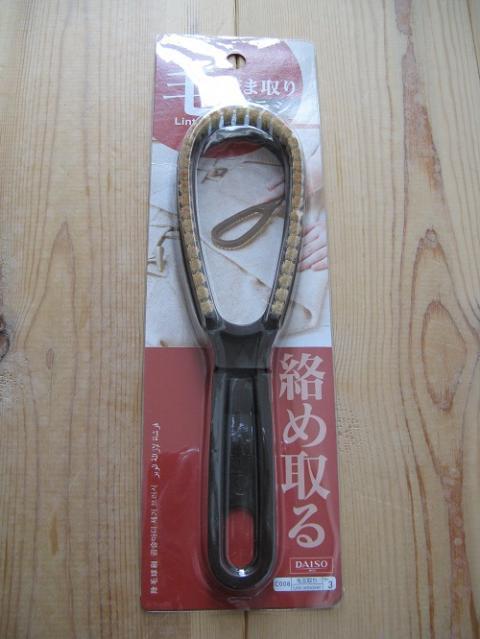 100円ショップ・ダイソーで購入した「毛だま取りブラシ」の実力
