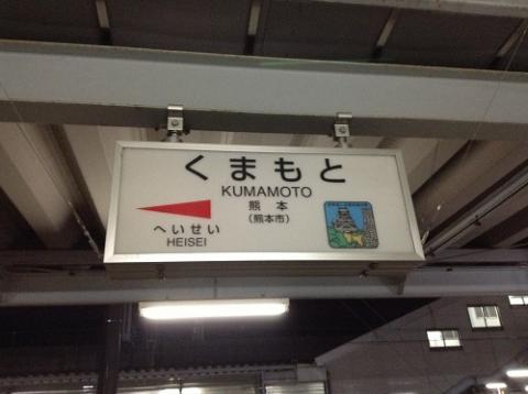 熊本駅で普通列車から新幹線に乗り換えた