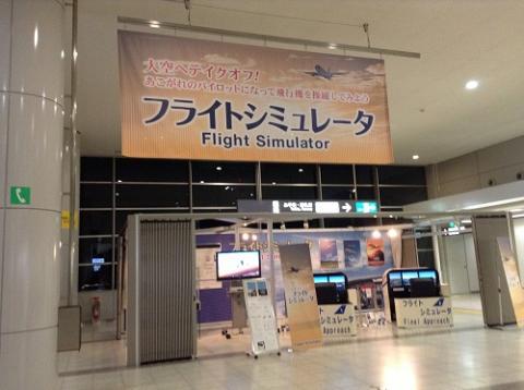 広島空港のフライトシミュレーターで遊んでみた
