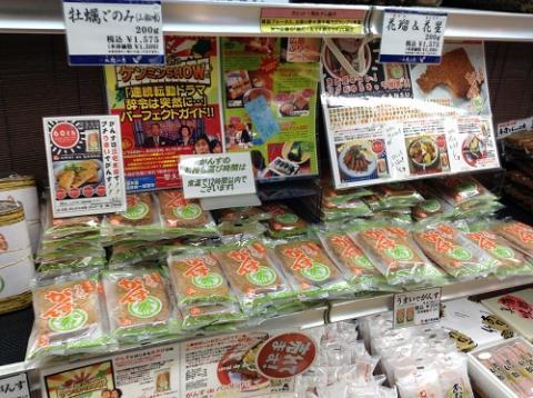 「広島の味 うまいで がんす」(三宅水産)を食べた