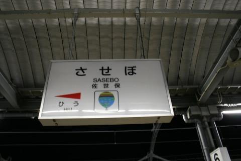佐世保駅に到着した 〜夜の佐世保駅構内と駅舎など〜