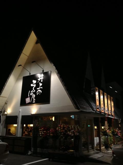 井上のそば屋(愛媛県松山市保免中2-10-15)が本日開店した
