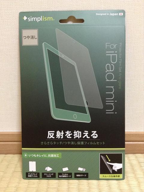 iPad miniの液晶保護フィルム「TR-PFIPDM12-AG」(トリニティ株式会社)を購入した