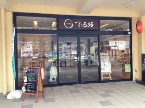 青森駅の「お食事処 つがる路」で昼食