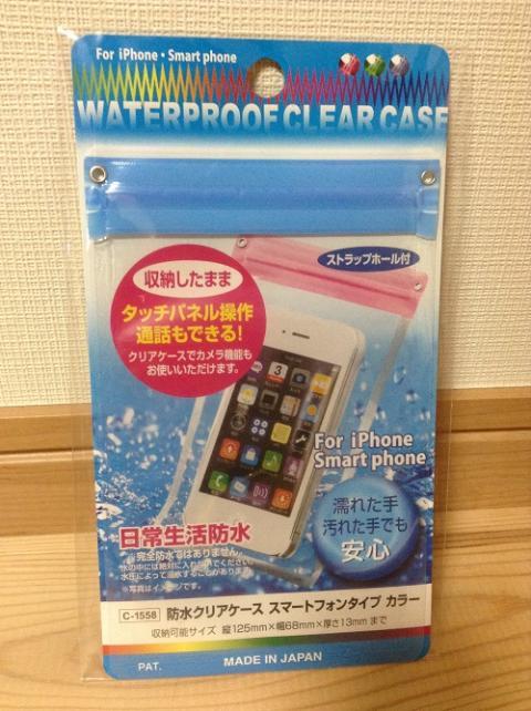 100円ショップ・シルクで購入したiPod touch、iPhoneの防水ケース「C-1558防水クリアケース スマートフォンタイプ カラー」