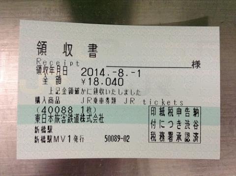 JR新橋駅で購入した切符でJR東京駅からJR広島駅に新幹線のぞみ23号で移動