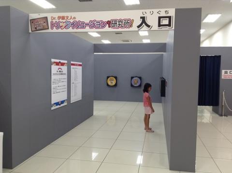エミフルMASAKIで「Dr.伊藤文人のトリックイリュージョン?研究所!」の作品を鑑賞