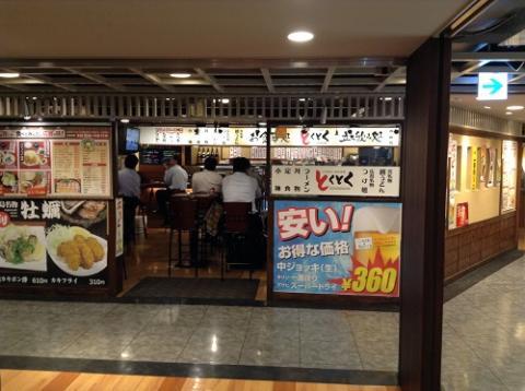 立ち飲み・お食事処とくとくアッセ駅ビル店で「ラー玉チャーシュー丼」を食べる