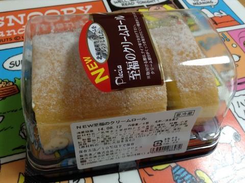 NEW至福のクリームロール(販売者/株式会社プレシアPF3)を食べる