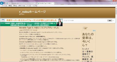 当ブログのデザインを変更した(Movable Type 6.1.1でデザイン・テーマ「Rainier 1.2」に変更した)