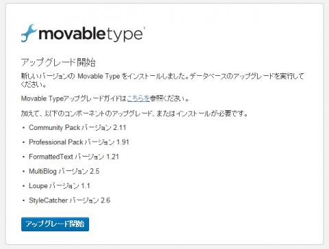 Movable Type 5.14を6.1.1にアップグレードした