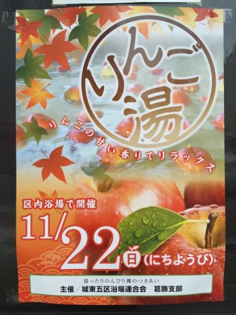 東京都葛飾区の金町湯でりんご湯開催とのこと-2015年11月22日(日曜日)