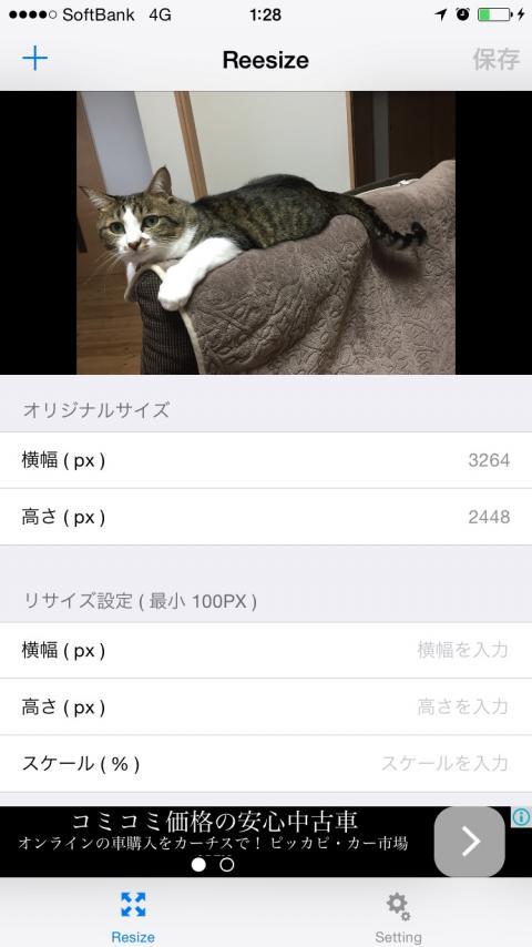 iPhoneでの画像縮小(リサイズ)はReesizeが便利