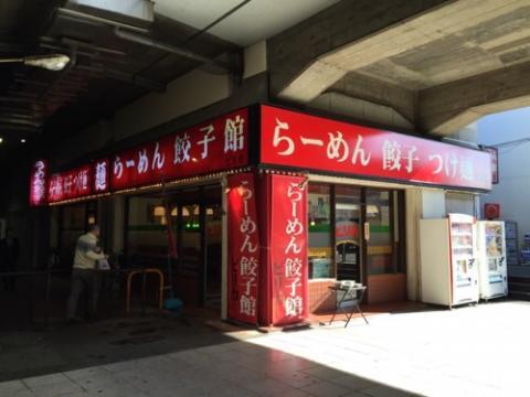 東京メトロ・JR綾瀬駅西口のラーメン餃子館ピリカで昼食を頂く