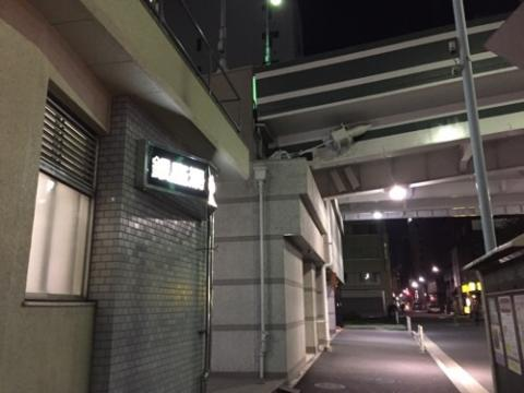 東京都中央区銀座の銭湯「銀座湯」に行ってみた