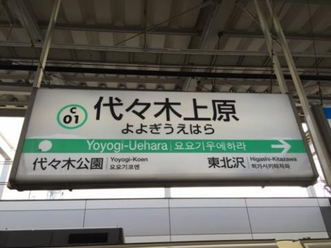 東京メトロ代々木上原駅の駅標、路線図、駅ホームの風景など