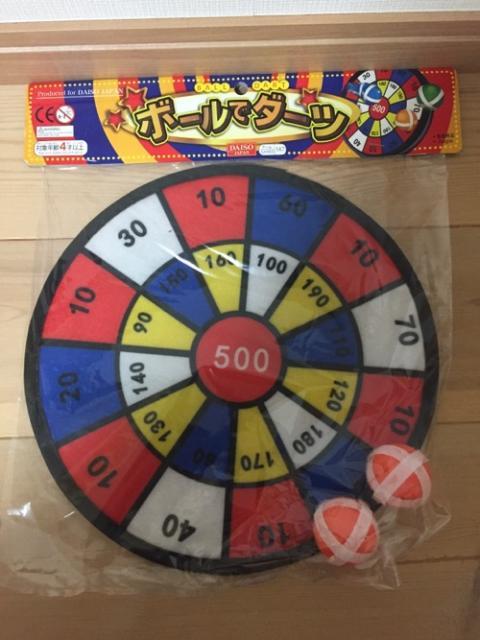 100円ショップダイソーのおもちゃ「ボールでダーツ」に興味津々な猫-ゆきお