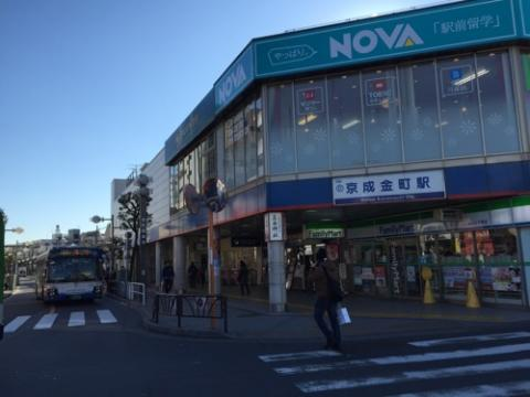 京成金町駅の外観、切符、領収書、運賃表、路線図など