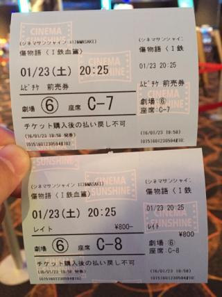 映画『傷物語 I 鉄血篇』を観た感想