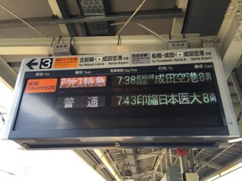 京成成田スカイアクセス線・アクセス特急成田空港行と京成本線特急・成田空港行の違い