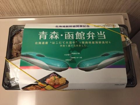 北海道新幹線開業記念 青森・函館弁当を食べた感想