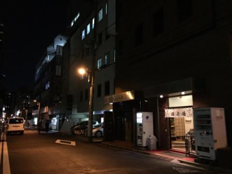 神田駅から徒歩7分の銭湯・稲荷湯に入った感想