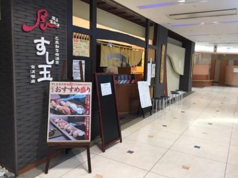 金沢駅二階のお寿司屋さんでグルメ盛りを食べた感想