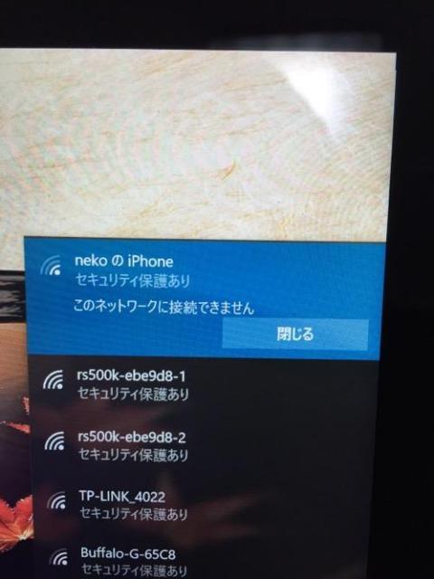 iPhoneのインターネット共有でWindowsがインターネットに接続できない問題の解決方法の1つ