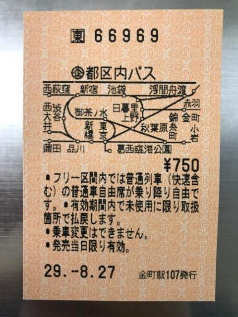 東京都区内のJRの電車が乗り放題になるお得な切符「都区内パス」を利用した感想