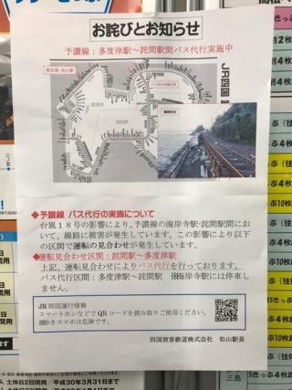 2017年9月の台風18号による災害で詫間駅と多度津駅間の列車が運休