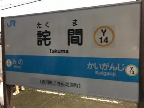 詫間駅から多度津駅まで代替バスで移動(2017年9月の台風18号の災害のため)