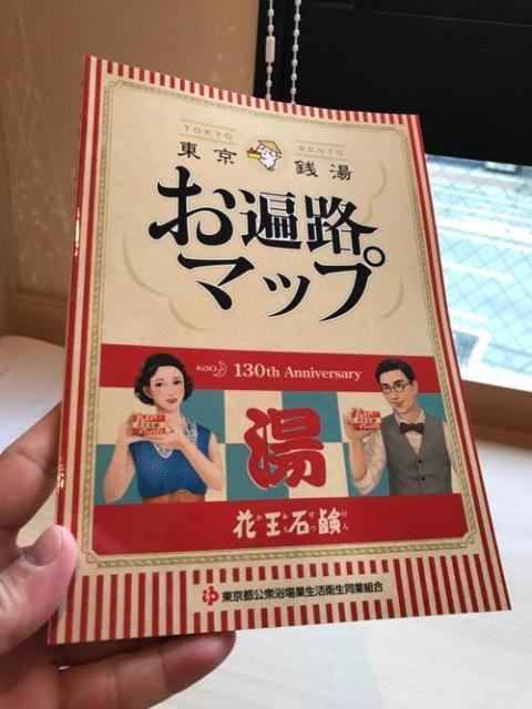 東京銭湯お遍路マップを100円で購入、マップを見て銭湯施設の激減ぶりに驚愕...