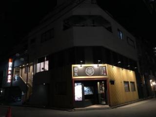 名古屋駅から徒歩7分の銭湯・炭の湯ホテルに宿泊した感想