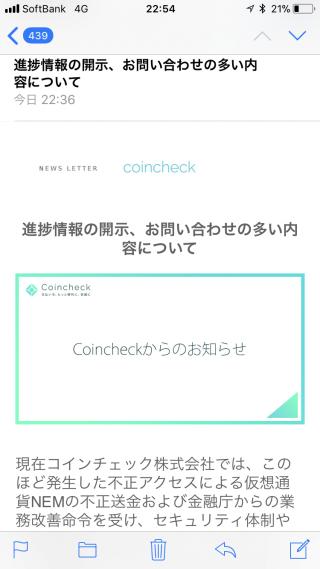 Coincheckから「進捗情報の開示、お問い合わせの多い内容について」というメールが届いたけれど