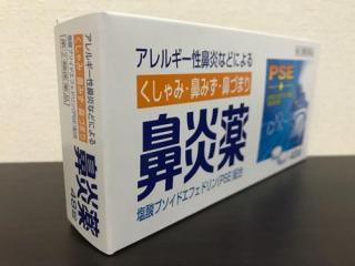 花粉症がつらいので今年もクニヒロという鼻炎薬を購入した