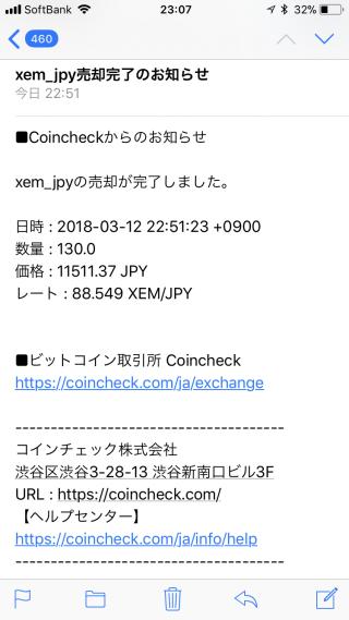 Coincheckの盗難XEMがついに強制売却された