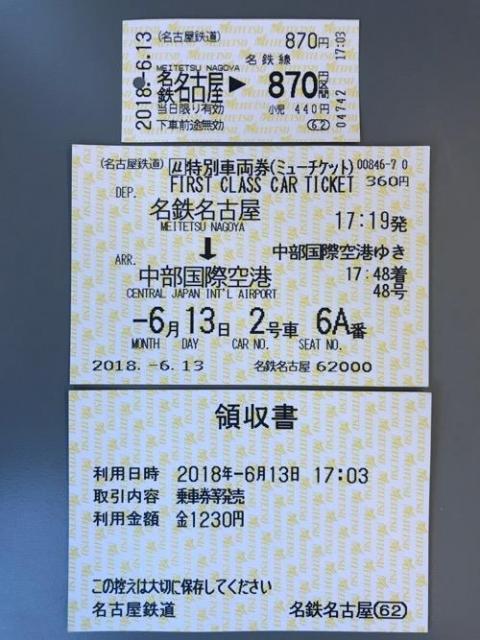 名鉄名古屋駅から中部国際空港駅までミュースカイで移動した時の切符と領収書