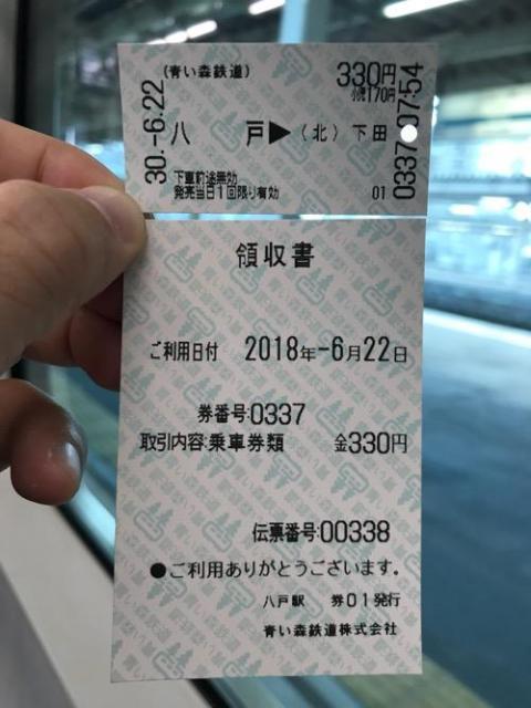 八戸駅から下田駅まで青い森鉄道で移動した時の切符と領収書