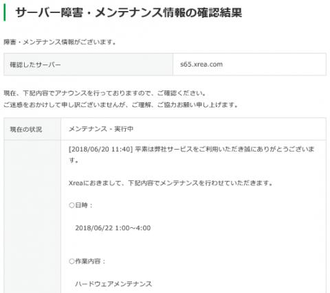 XREAでメンテナンス実行中!?(2018年6月26日午前1時20分過ぎ頃)