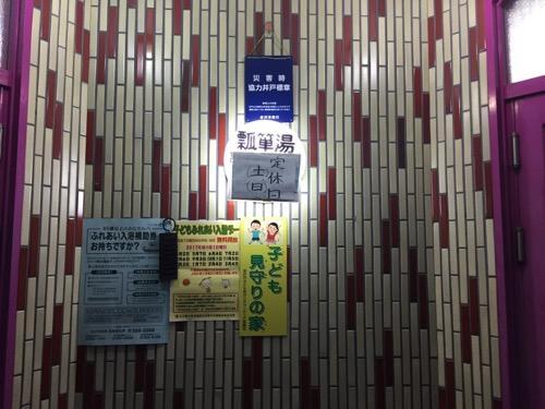 石川県金沢市の銭湯・瓢箪湯の玄関と「瓢箪湯」のネームプレートと定休日