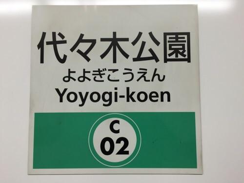東京メトロ千代田線代々木公園の壁に貼られている駅標