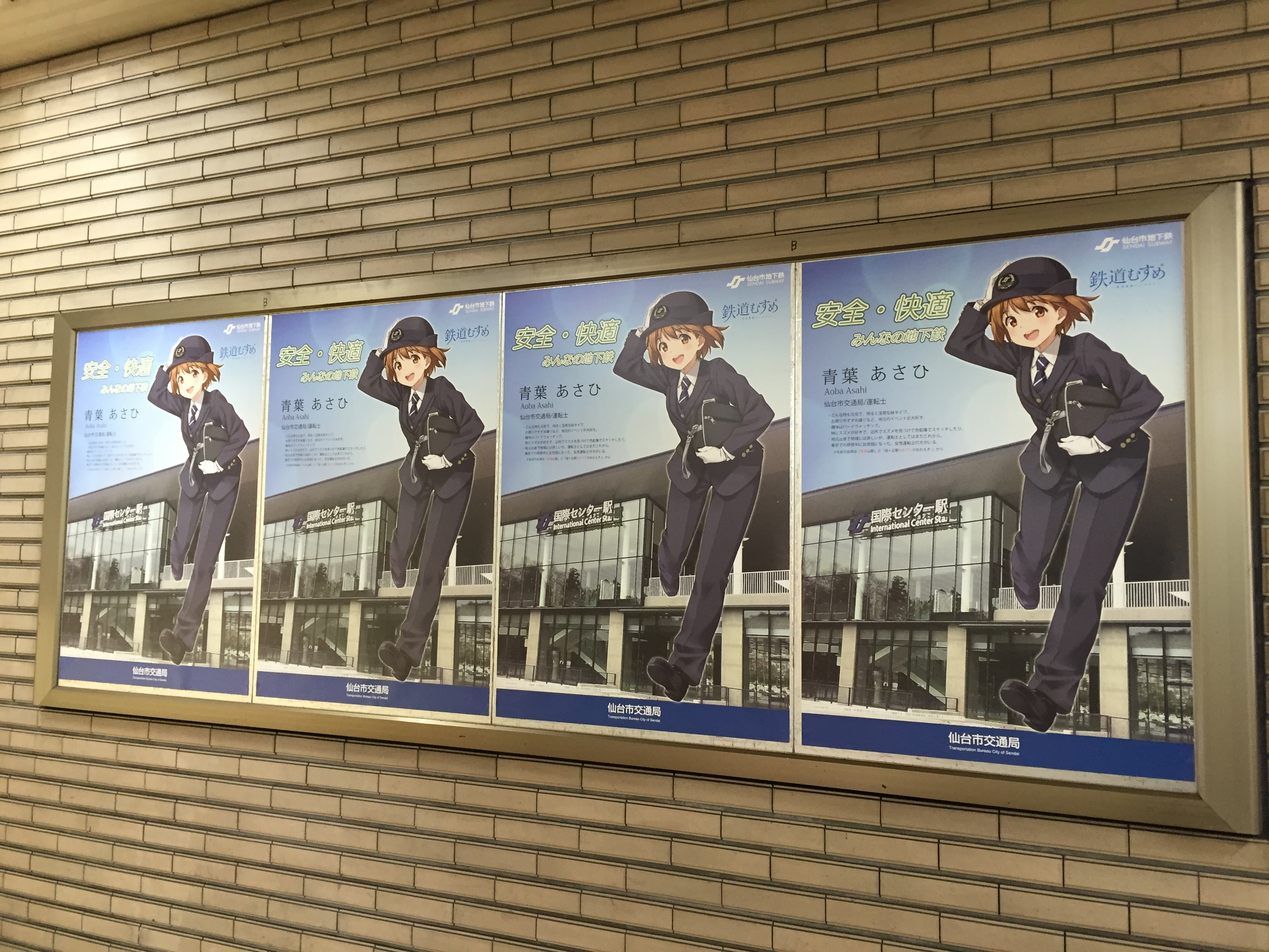 仙台市地下鉄の壁に4枚並ぶ「仙台市地下鉄 鉄道むすめ 青葉あさひ 仙台市交通局/運転士」のポスター