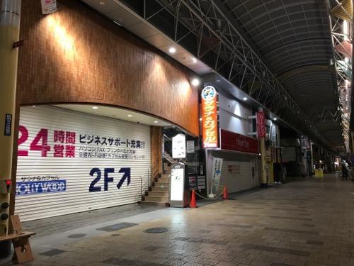 岡山駅前商店街の入口付近にあるカプセルホテル・サウナ&カプセル ハリウッド 駅前店