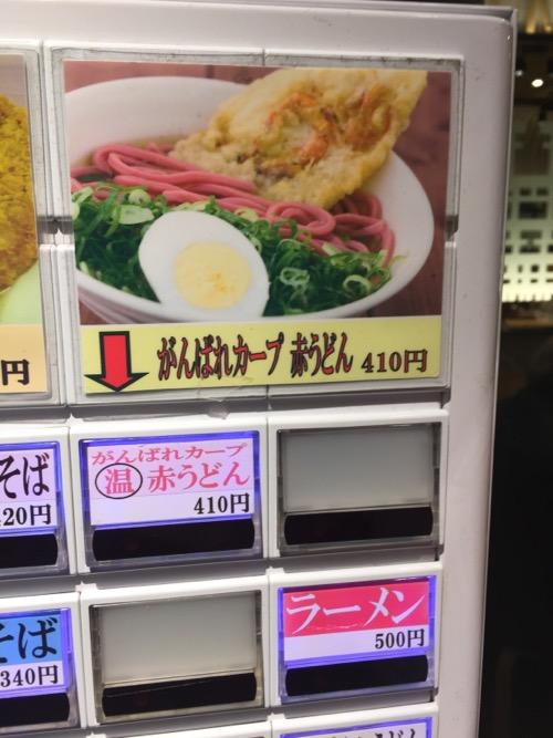 JR広島駅 驛弁 驛麺家の食券販売機のメニュー「広島カープ赤うどん」