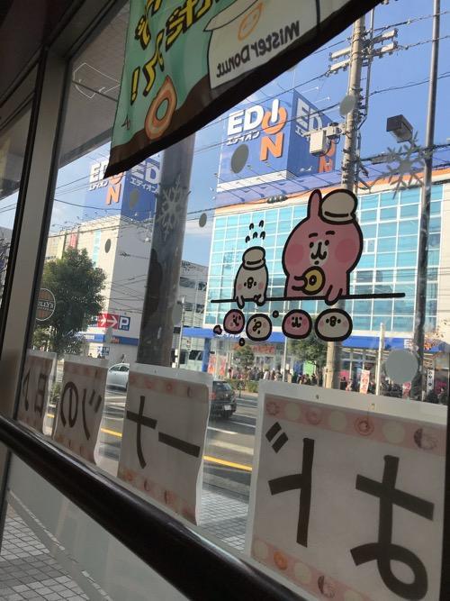ミスタードーナツ1階の客席の窓に貼られているカナヘイの小動物 ピスケ&うさぎの絵 フジグラン松山にて