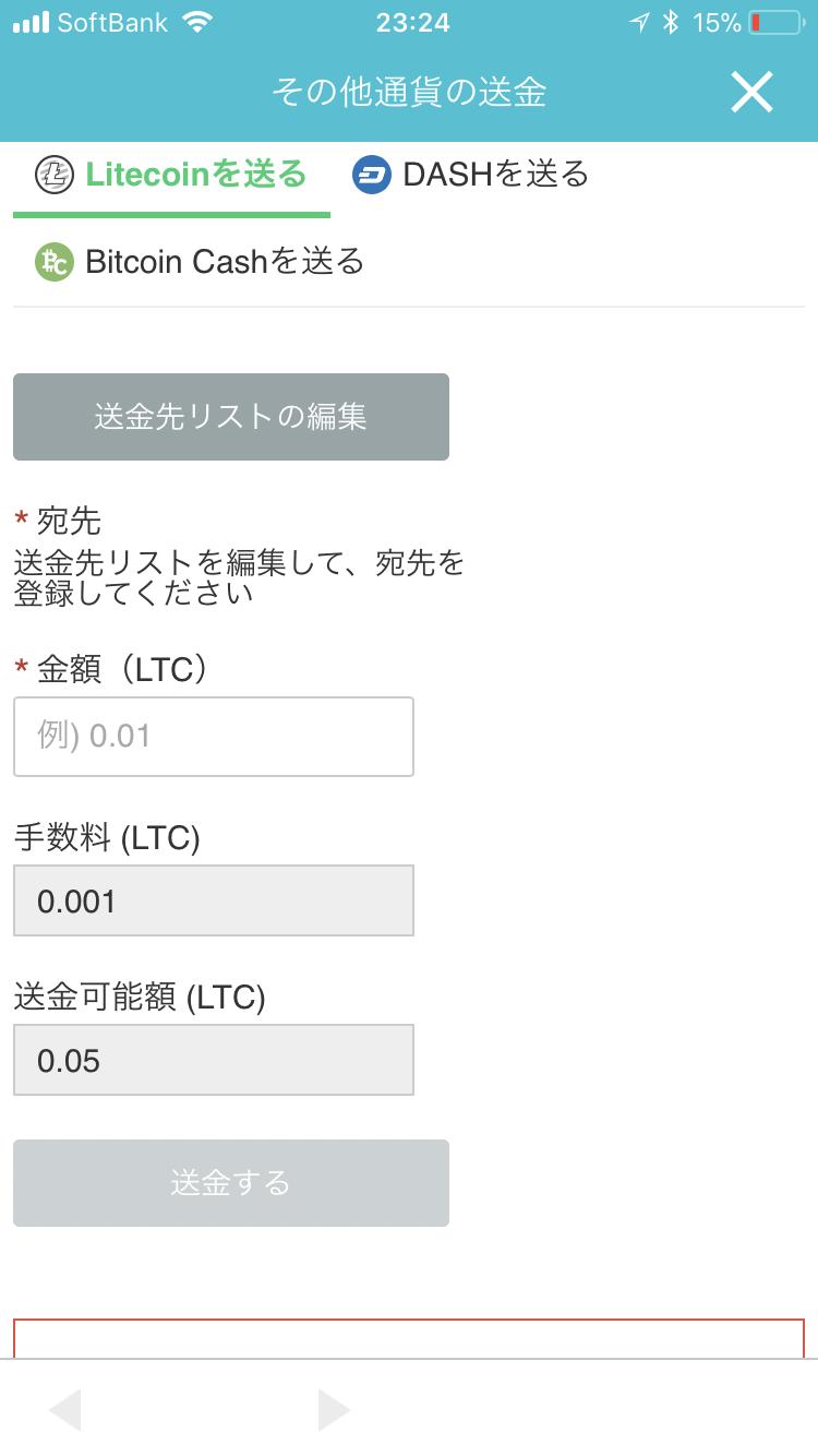 coincheckのコイン送金画面(Litecoin/ライトコイン)の宛先、金額、手数料等