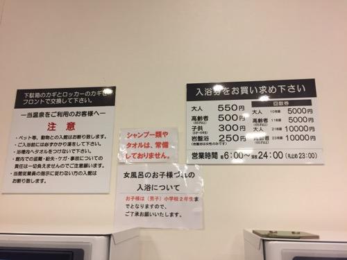 愛媛県今治市の天然温泉かみとくの湯の入浴料金、営業時間
