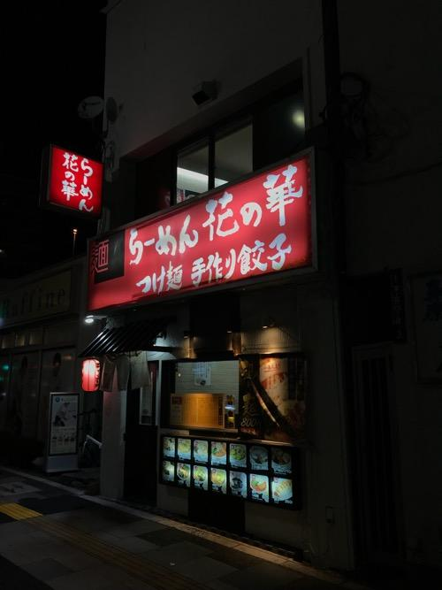 らーめん花の華(東京都台東区東上野4-3-1)の建物外観(夜の様子)