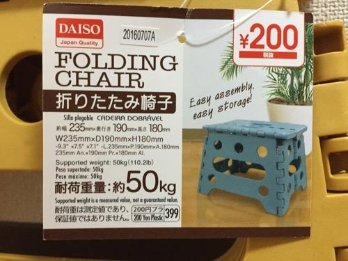100円ショップ・ダイソーの折りたたみ椅子の商品タグ